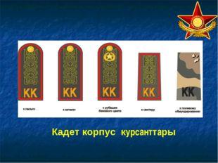 Кадет корпус курсанттары