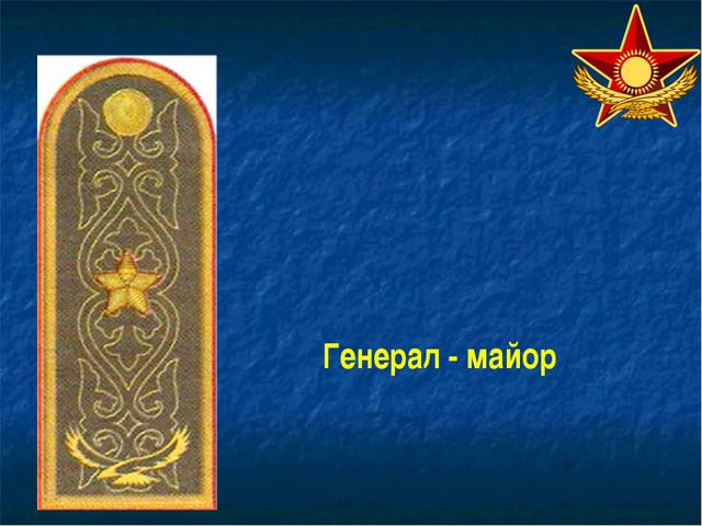 Генерал - майор