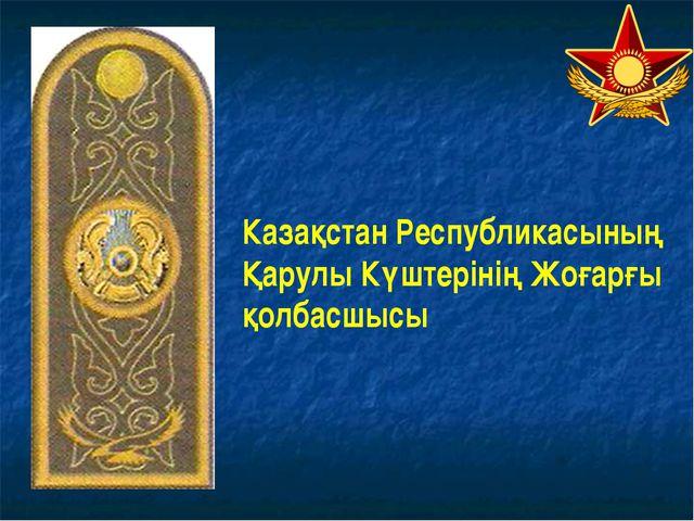 Казақстан Республикасының Қарулы Күштерінің Жоғарғы қолбасшысы