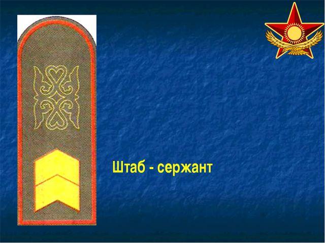 Штаб - сержант