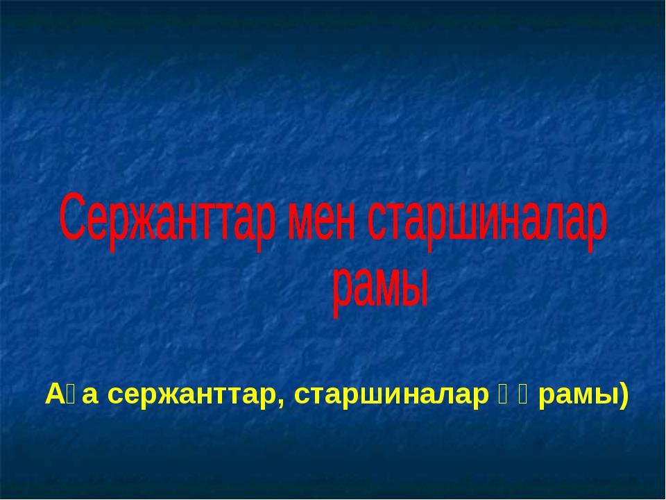 Аға сержанттар, старшиналар құрамы)