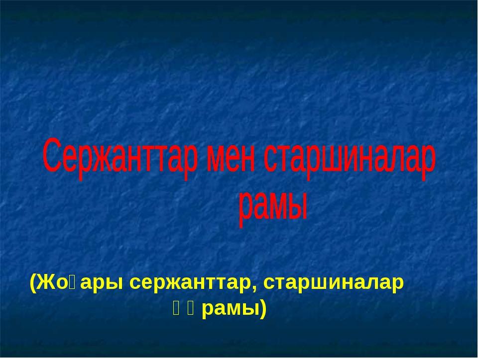 (Жоғары сержанттар, старшиналар құрамы)