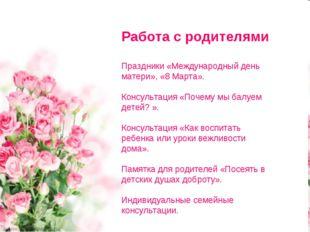 Работа с родителями Праздники «Международный день матери», «8 Марта». Консуль