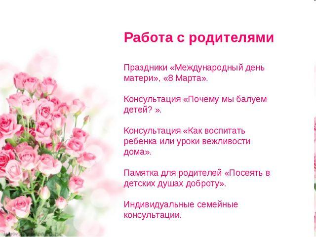 Работа с родителями Праздники «Международный день матери», «8 Марта». Консуль...