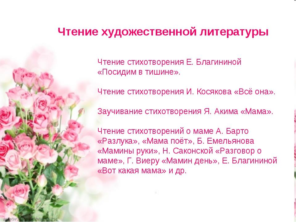 Чтение художественной литературы Чтение стихотворения Е. Благининой «Посидим...