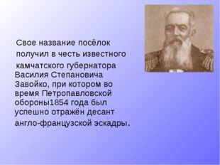 Свое название посёлок получил в честь известного камчатского губернатора Вас