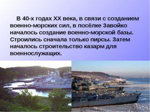 В 40-х годах XX века, в связи с созданием военно-морских сил, в посёлке Заво