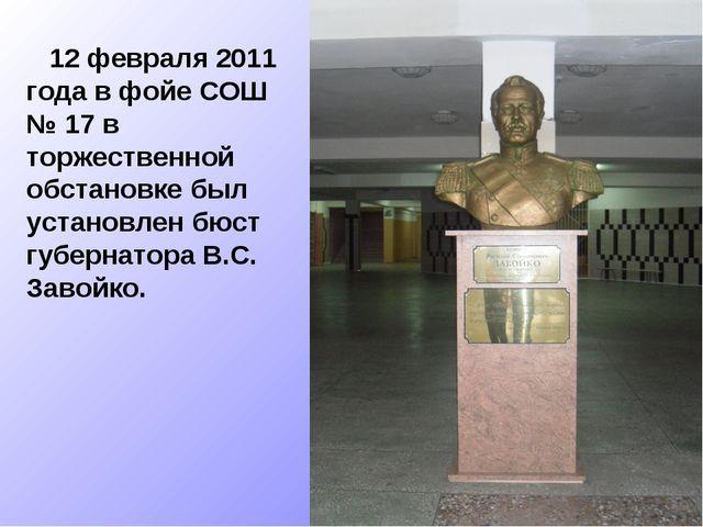 12 февраля 2011 года в фойе СОШ № 17 в торжественной обстановке был установл...