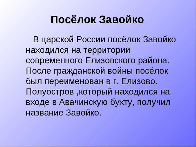Посёлок Завойко В царской России посёлок Завойко находился на территории совр...