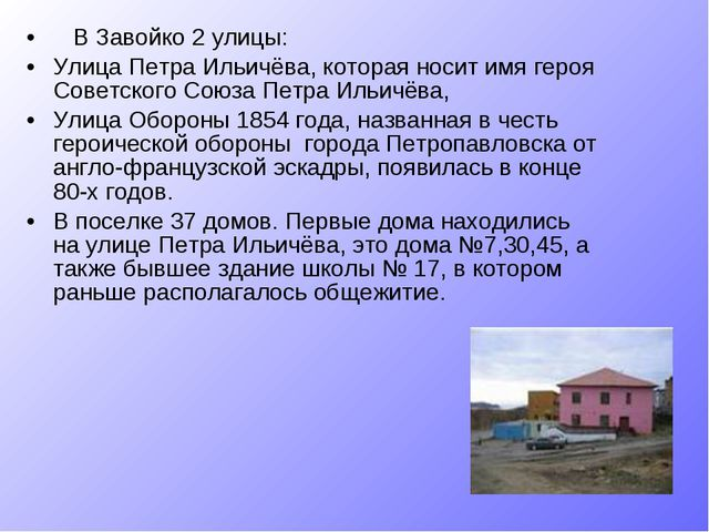 В Завойко 2 улицы: Улица Петра Ильичёва, которая носит имя героя Советского...