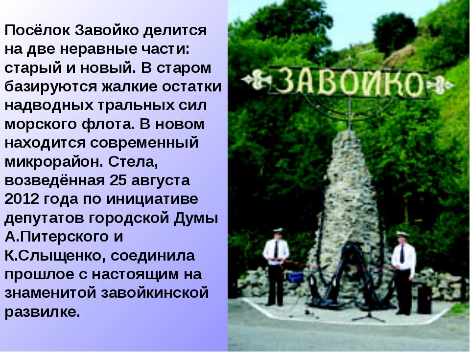 Посёлок Завойко делится на две неравные части: старый и новый. В старом базир...