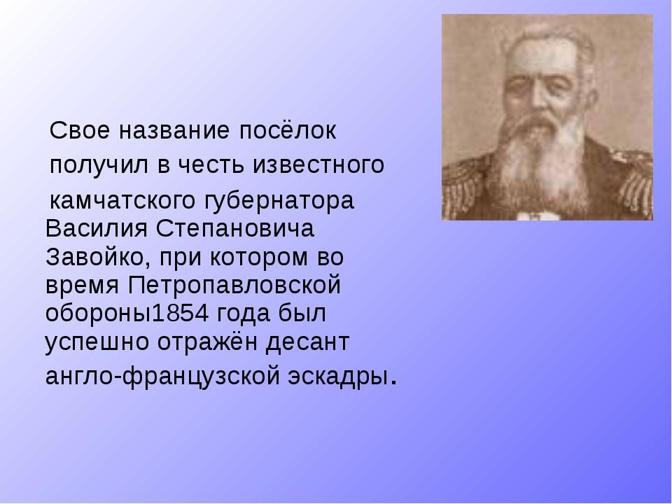 Свое название посёлок получил в честь известного камчатского губернатора Вас...