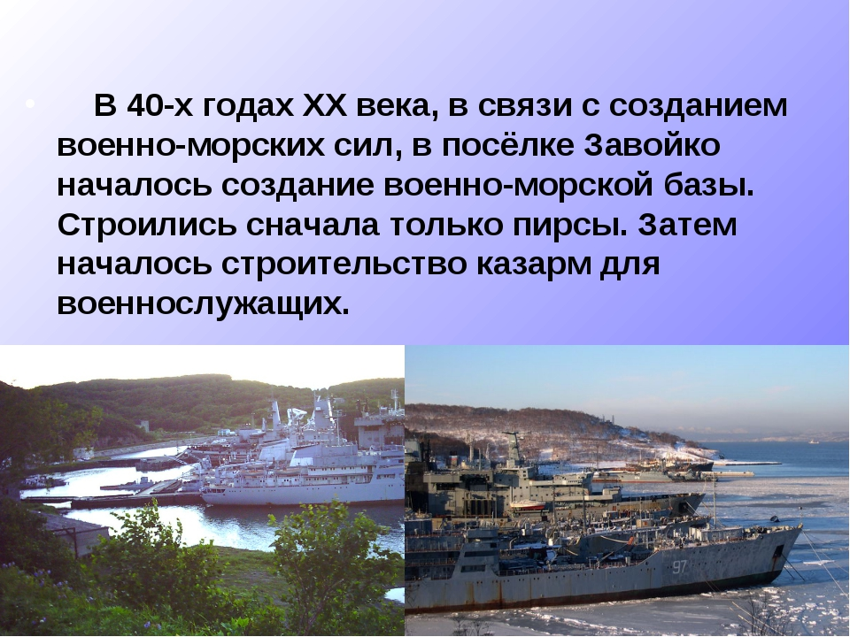 В 40-х годах XX века, в связи с созданием военно-морских сил, в посёлке Заво...