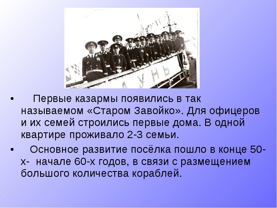 Первые казармы появились в так называемом «Старом Завойко». Для офицеров и и...