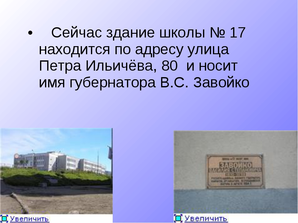 Сейчас здание школы № 17 находится по адресу улица Петра Ильичёва, 80 и носи...