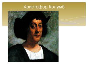 1492 г. Христофор Колумб