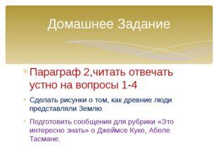 Параграф 2,читать отвечать устно на вопросы 1-4 Сделать рисунки о том, как др