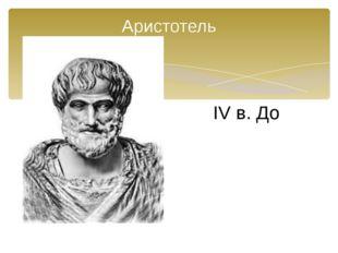 IV в. До н.э Аристотель