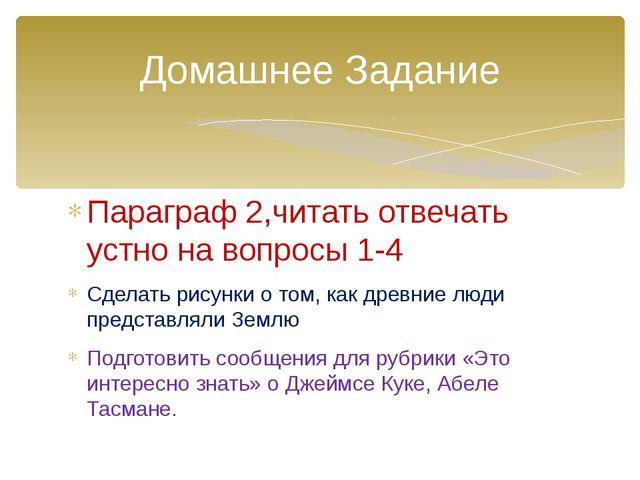 Параграф 2,читать отвечать устно на вопросы 1-4 Сделать рисунки о том, как др...