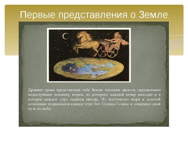 Древняя Греция Первые представления о Земле