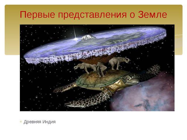 Древняя Индия Первые представления о Земле
