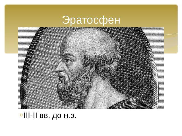 III-II вв. до н.э. Эратосфен
