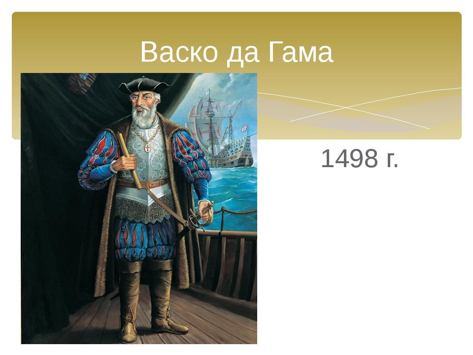 1498 г. Васко да Гама