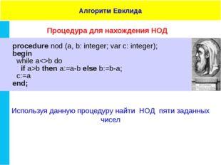 Алгоритм Евклида Процедура для нахождения НОД procedure nod (a, b: integer;