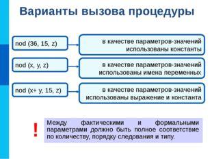 Варианты вызова процедуры Между фактическими и формальными параметрами должн