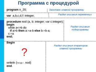 program n_20; var a,b,c,d,f: integer; procedure nod (a, b: integer; var c:int
