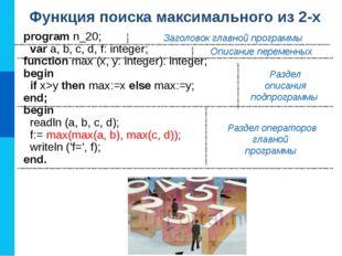 Функция поиска максимального из 2-х program n_20; var a, b, c, d, f: integer;