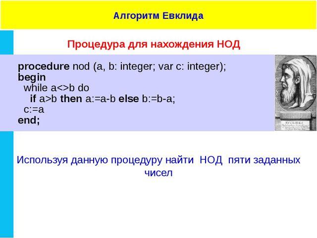 Алгоритм Евклида Процедура для нахождения НОД procedure nod (a, b: integer;...