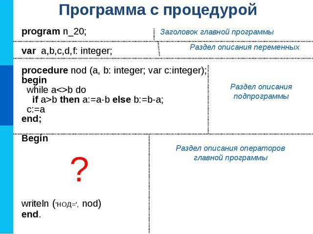 program n_20; var a,b,c,d,f: integer; procedure nod (a, b: integer; var c:int...