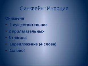 Синквейн :Инерция Синквейн 1 существительное 2 прилагательных 3 глагола 1пред