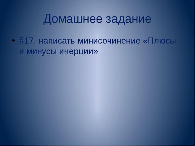 Домашнее задание §17, написать минисочинение «Плюсы и минусы инерции»