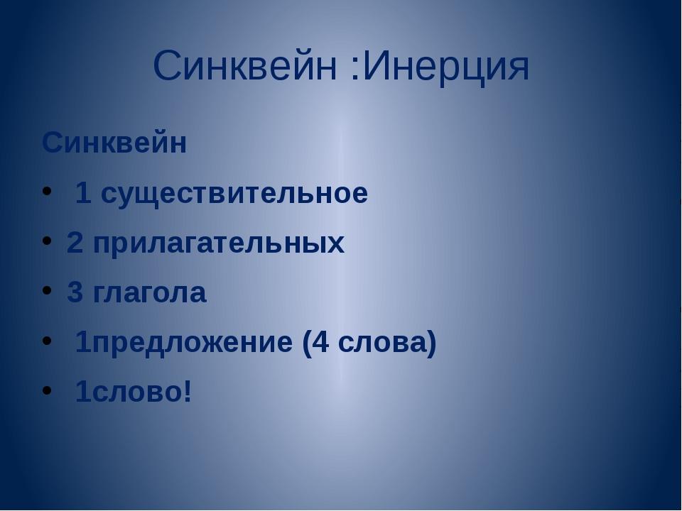 Синквейн :Инерция Синквейн 1 существительное 2 прилагательных 3 глагола 1пред...