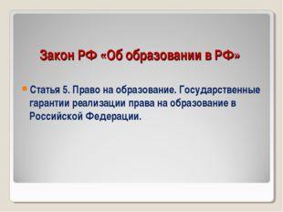 Закон РФ «Об образовании в РФ» Статья 5. Право на образование. Государственны