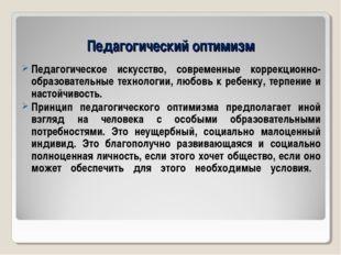 Педагогический оптимизм Педагогическое искусство, современные коррекционно-об