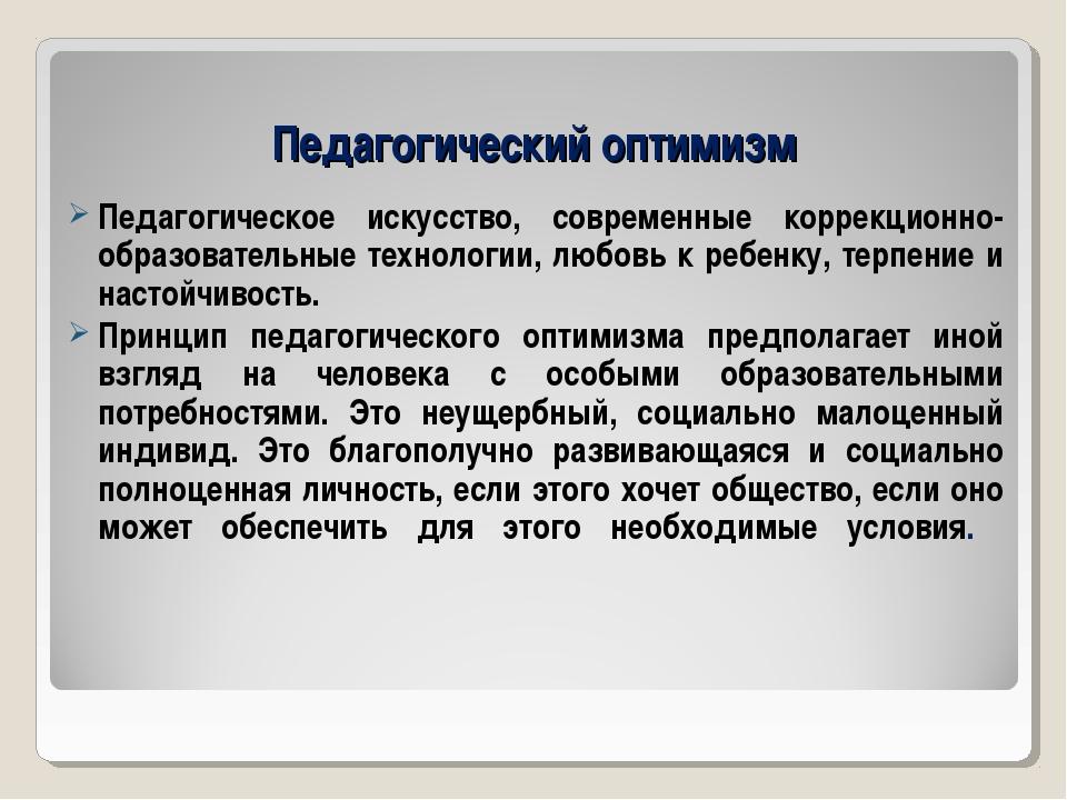 Педагогический оптимизм Педагогическое искусство, современные коррекционно-об...