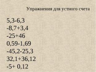 Упражнения для устного счета 5,3-6,3 -8,7+3,4 -25+46 0,59-1,69 -45,2-25,3 3