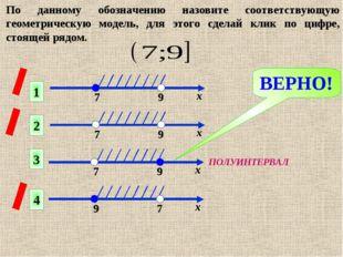 По данному обозначению назовите соответствующую геометрическую модель, для эт