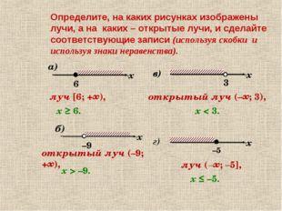 а) Определите, на каких рисунках изображены лучи, а на каких – открытые лучи,