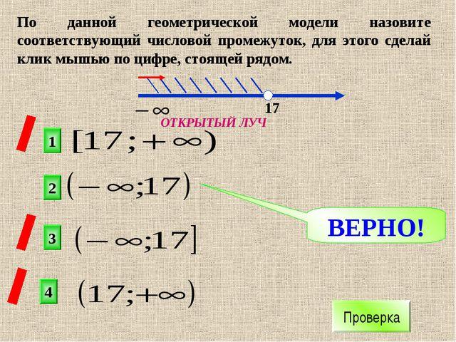 2 1 3 4 х 17 ВЕРНО! Проверка По данной геометрической модели назовите соответ...