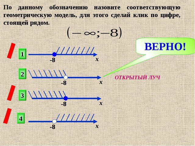 2 1 3 4 ВЕРНО! По данному обозначению назовите соответствующую геометрическую...