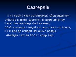 Сазгерлік Ән өнерін үлкен эстетикалық ойшылдықпен Абайша көркем суреттеп, көр
