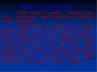 """Міржақып Дулатов: """"Абай сынды ақынның қадірін білмеу қазақ халқының зор ке"""