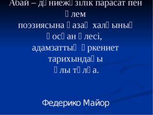 Абай – дүниежүзілік парасат пен әлем поэзиясына қазақ халқының қосқан үлесі,