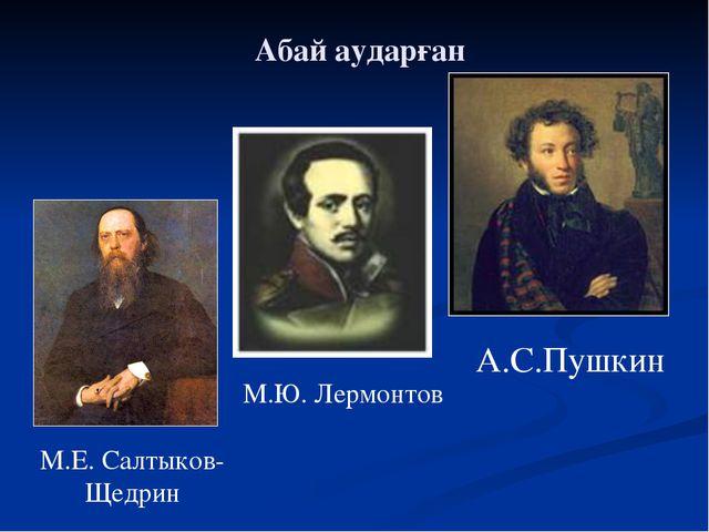 Абай аударған А.С.Пушкин М.Ю. Лермонтов М.Е. Салтыков-Щедрин