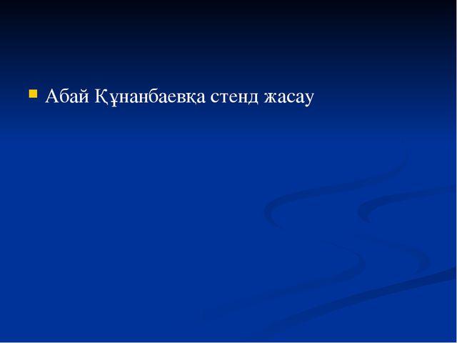 Абай Құнанбаевқа стенд жасау
