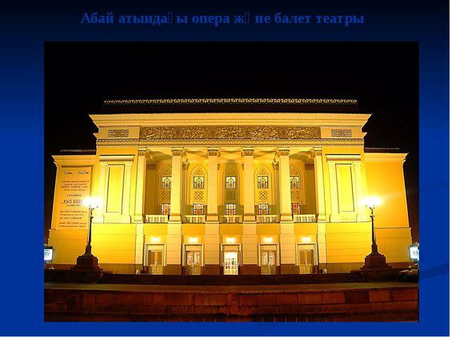 Абай атындағы опера және балет театры